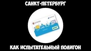 Санкт-Петербург - Как испытательный полигон