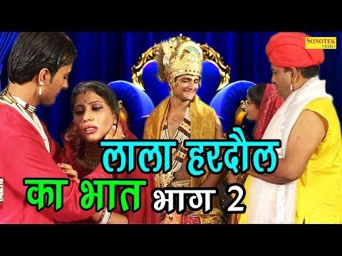 सुपर हिट किस्सा  लाला हरदौल का भात  भाग 2 | Lala Hardol Ka Bhat Part 2 | Nemichand Kushwah