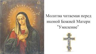 """Молитва иконе Божьей Матери """"Умиление"""" Серафимо Дивеевская"""