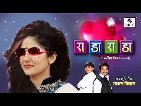 Rada Rada | Marathi song | Sumeet Music