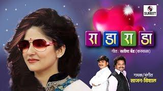Rada Rada   Marathi song   Sumeet Music