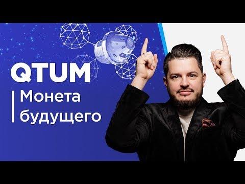 18+ Qtum - монета будущего (блокчейн 3.0). Какие цели у Qtum? Зачем спутник с блокчейн в космосе?