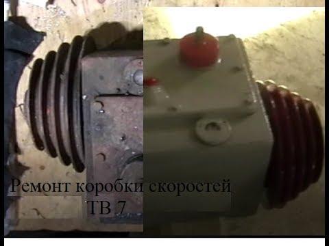 коробка скоростей ТВ7
