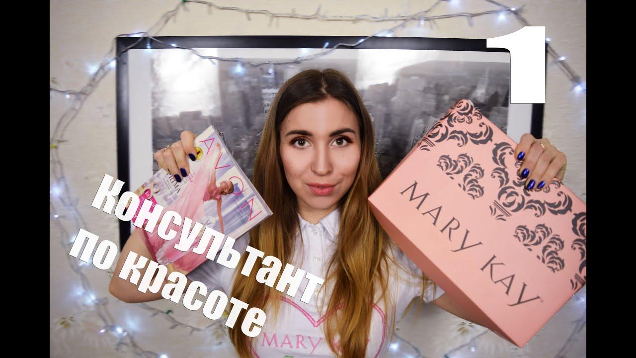 Вся правда о косметики мэри кэй