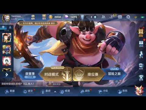 【王者音乐】猪年贺岁 无忧猛士 - 猪八戒 游戏背景音乐 Honor Of King BGM Game Background Music