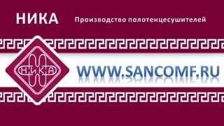 Полотенцесушители водяные каталог от Санкомф(Полотенцесушители водяные НИКА - представленные в видео каталоге всегда в наличии. Компания Санкомф www.sancomf...., 2013-12-25T03:42:14.000Z)