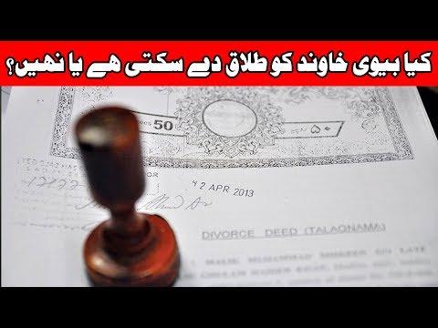 Can a wife divorce her husband ? | 24 News HD