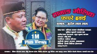 Juram lam lam    New Tamang Maulik Fapare Whai by Pongthila Cyangba ft. Sunita Bal