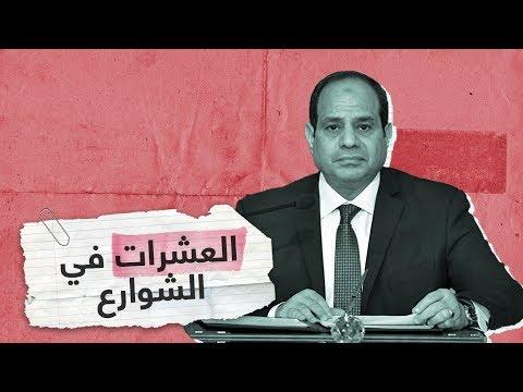 بين اتهامات بالفبركة والفساد.. كيف ترى أنت احتجاجات مصر؟ | RT Play