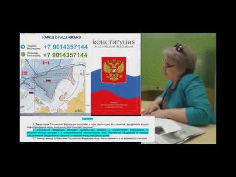Как применить ст  67 Конституции РФ в Сбербанке