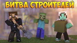 Minecraft Битва строителей #22 - Мумия и гамбургер