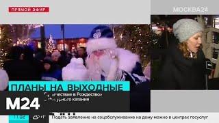 На фестивале Путешествие в Рождество выступят звезды фигурного катания Москва 24