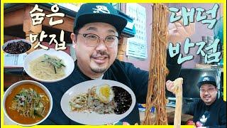 대덕반점/중화요리/중국집/중국음식/간짜장맛집/짬뽕맛집/…