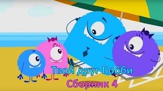 Твой друг Бобби (YumYum and you) - Мультфильм  для самых маленьких - Сборник 4