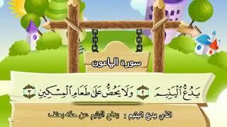 سورة الماعون للاطفال مكررة 9 مرة الشيخ المنشاوي المصحف المعلم ترديد الاطفال