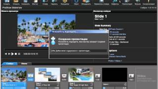 Создание презентаций в программе ProShow Producer. Мастер.(http://www.sngsnick.com/ В этом видео я показываю, как создать презентацию в программе ProShow Producer с помощью мастера...., 2012-11-26T06:53:11.000Z)