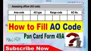 Hintçe ||Pan kart formu || Basitleştirilmiş AO Kodu kolon Doldurmak için nasıl