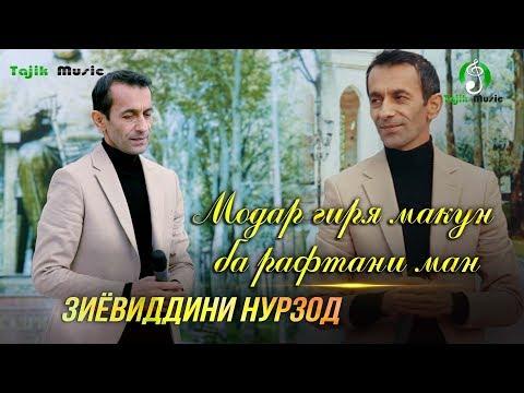 Зиёвиддини Нурзод - Модар гиря макун 2020 / Ziyoviddini Nurzod - Modar girya makun #ДомаВместе