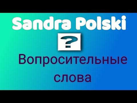 Урок польского. Тема: Вопросительные слова