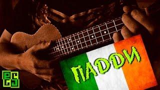 Падди - на укулеле (Green Crow, кавер) ukulele cover аккорды и табы