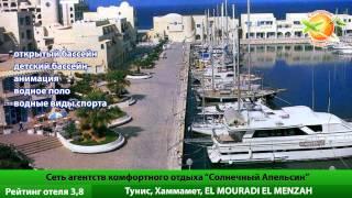 Отель  El Mouradi El Menzah в Тунисе. Отзывы фото.(Подробнее: http://sun-orange.ru, Мы Вконакте: http://vkontakte.ru/club18356365. -------------------------------------------------------------------- Отель El mouradi..., 2012-11-14T11:12:29.000Z)