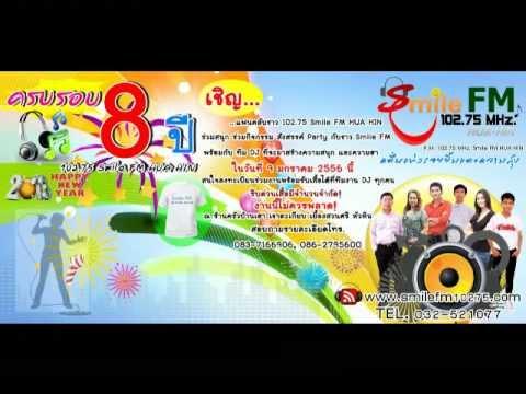 งานครบรอบ 8 ปี สถานีวิทยุ 102.75 Smile FM HUA HIN.mp4