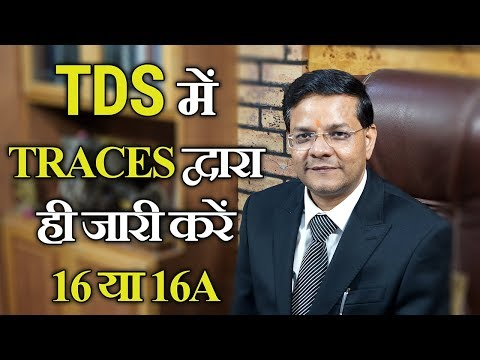 TDS | Provide Form 16 or 16A only from Traces