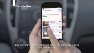 Подписка на Domofond.ru – обновление предложений в live-режиме!(, 2015-05-15T14:37:02.000Z)