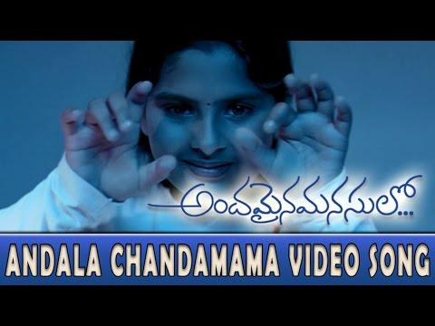 Andamaina Manasulo Movie    Andala Chandamama Video Song    Rajeev, Ramya, Archana Gupta