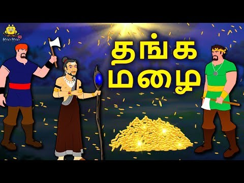 தங்க மழை - Rain of Gold | Bedtime Stories for Kids | Tamil Fairy Tales | Tamil Stories | Koo Koo TV