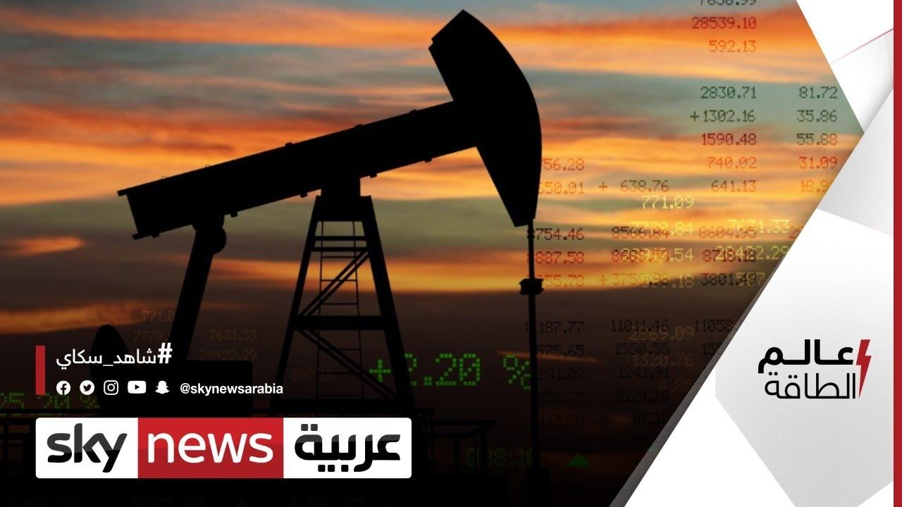 بنك أوف أميركا: لهذه الأسباب نتوقع وصول النفط لـ 100 دولار | #عالم_الطاقة  - نشر قبل 6 ساعة