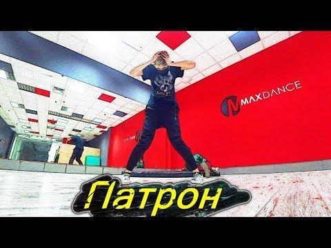 Танец под ЛСП х 25/17 - Патрон (Последний косяк как последний патрон) | MadNass & BoyBeast