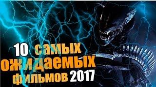 Самые ожидаемые фильмы 2017 года | Movie Mouse