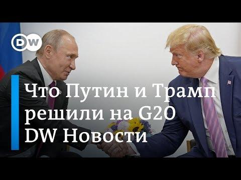 Что сказал Путину