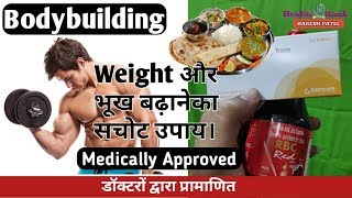 Weight और भूख बढ़ने का सही उपाय।    How to weight gain fast in Hindi    Health Rank