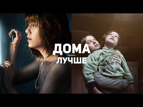 10 классных фильмов про изоляцию от внешнего мира - Ruslar.Biz