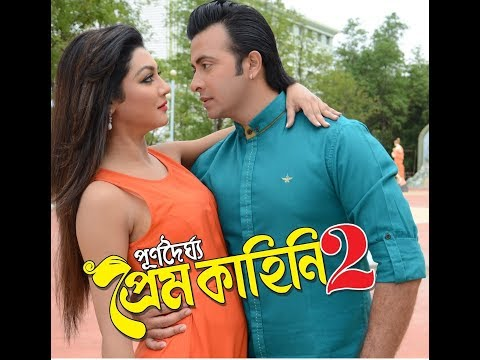 Purnodoirgho Prem Kahini 2 | Shakib Khan | Joya Ahsan | Watch Full Movie