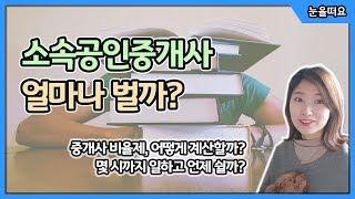 소속공인중개사 얼마나 벌까?(근무조건과 급여)