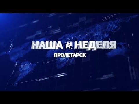 """""""Наша неделя. Пролетарск"""" 27.03.2020"""