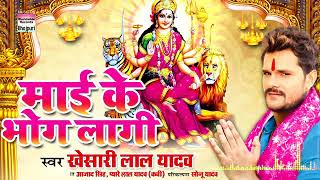 Mai Ke Bhog Laga Sawar Khesari Lal Yadav 2018 Devi geet