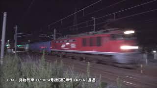 【JR貨物】深夜の貨物撮影記 EF510 ×7本 日本海縦貫線(北陸本線)福井~森田 2019年10月18日