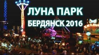 "#Бердянск #ЛунаПарк ""Рандеву"" / #Amusement Park in #Berdyansk 2016"