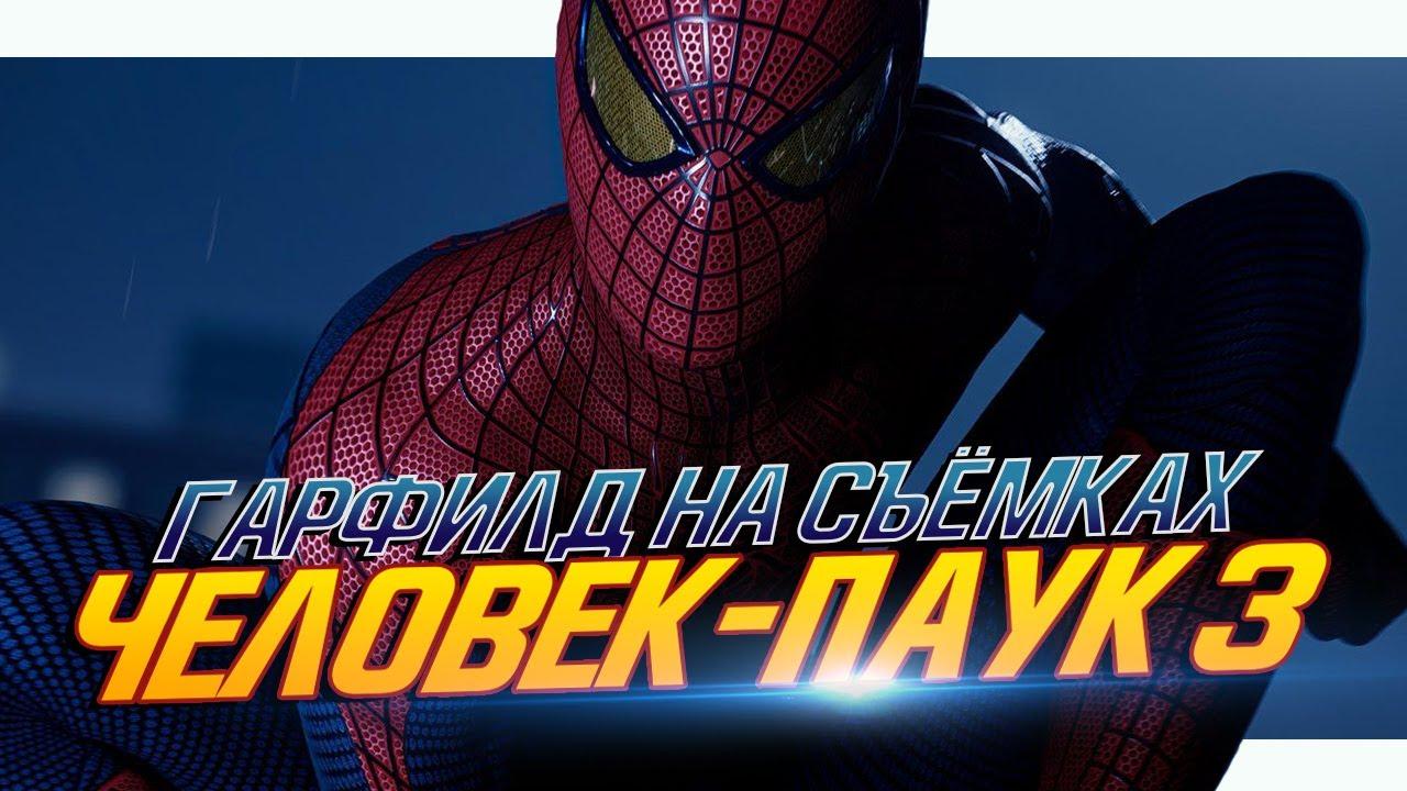"""Эндрю Гарфилд СПАЛИЛСЯ НА ФОТО СО СЪЁМОК """"Человека-паука 3 Нет Пути Домой"""" (Spider-man: No Way Home)"""