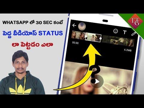 How To Add More Than 30 Seconds Video On Whatsapp Status   Telugu Tech Guru