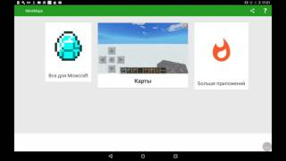 приложения для планшет карты майнкрафта #5