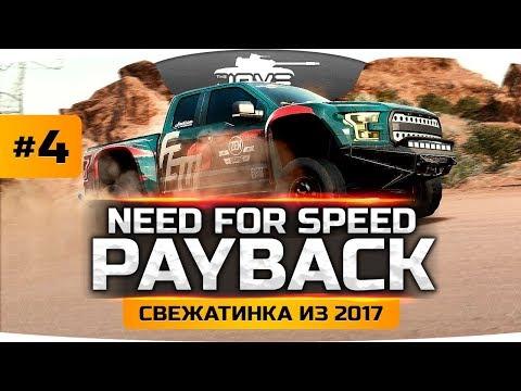 Подготовка к Большой Гонке ● Need for Speed: Payback #4