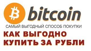 Купить биткоины за рубли - самый выгодный метод. С банковской карты (сбербанк онлайн)