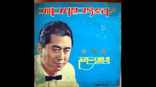 박재홍 - 물레방아 도는 내력