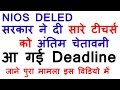 NIOS Deled आ गई Deadline For All Teachers very Important update