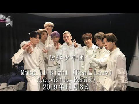 防弾少年団-make-it-right-(feat.lauv)-(acoustic-remix)